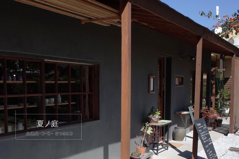暮らしの木道具・器ギャラリー&カフェ「夏ノ庭」日置市美山