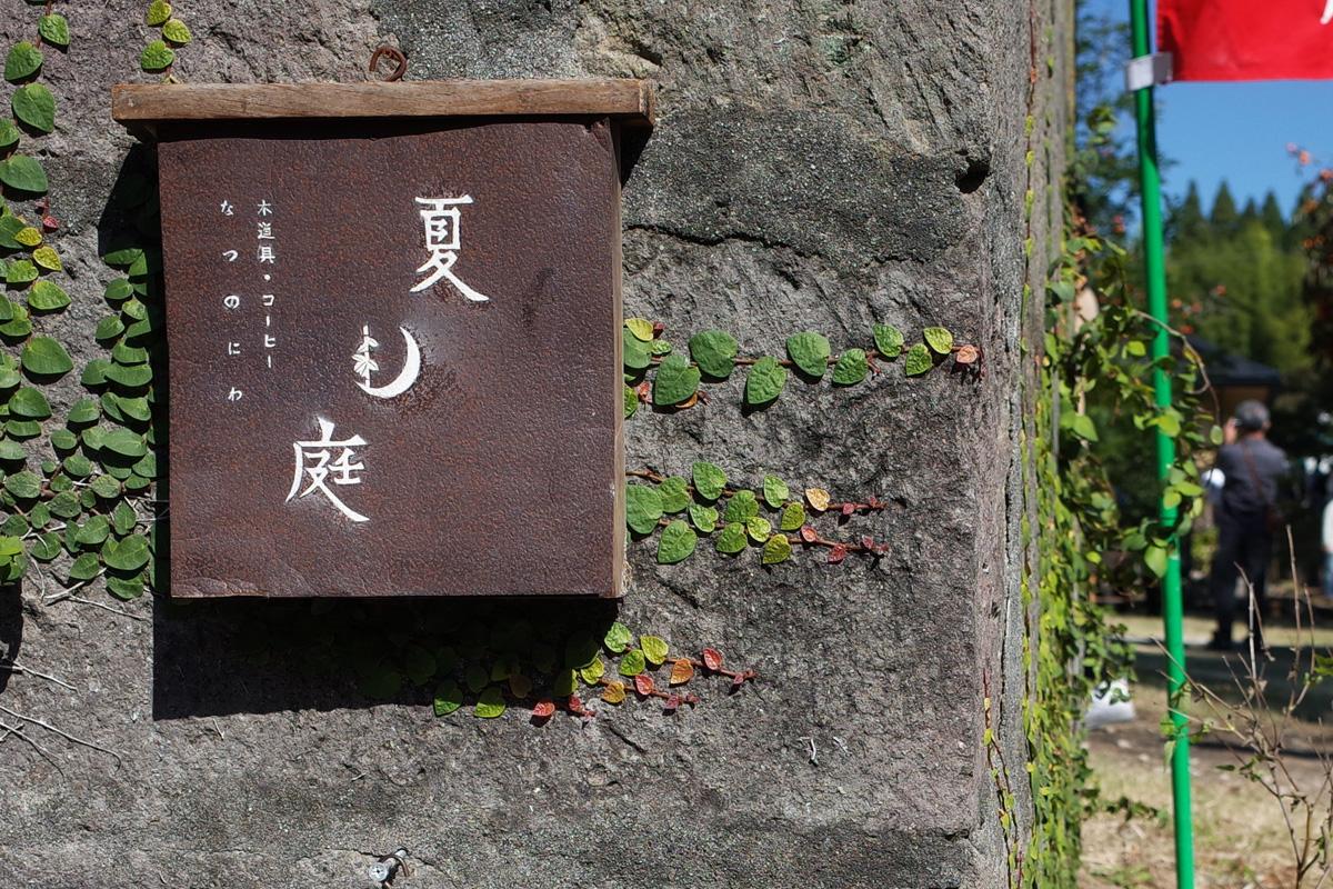 看板・門 / 木道具・器ギャラリー&カフェ「夏ノ庭」鹿児島県日置市美山