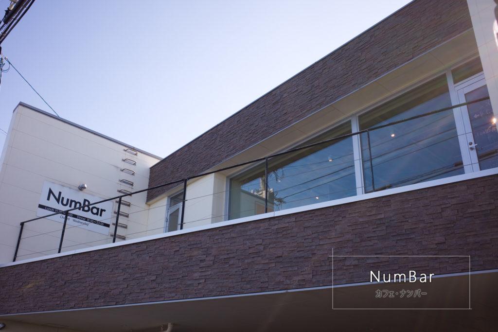 カフェ「NumBar」指宿市