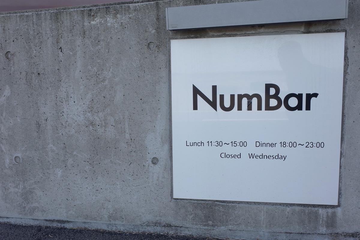 看板-カフェ「NumBar」指宿市
