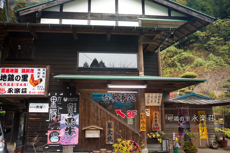 ちょっぴり山奥にある隠れた名店「地鶏の里 永楽荘」霧島市