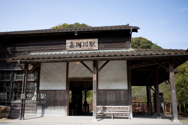 鹿児島県内最古の木造駅舎が残るJR肥薩線「嘉例川駅」霧島市