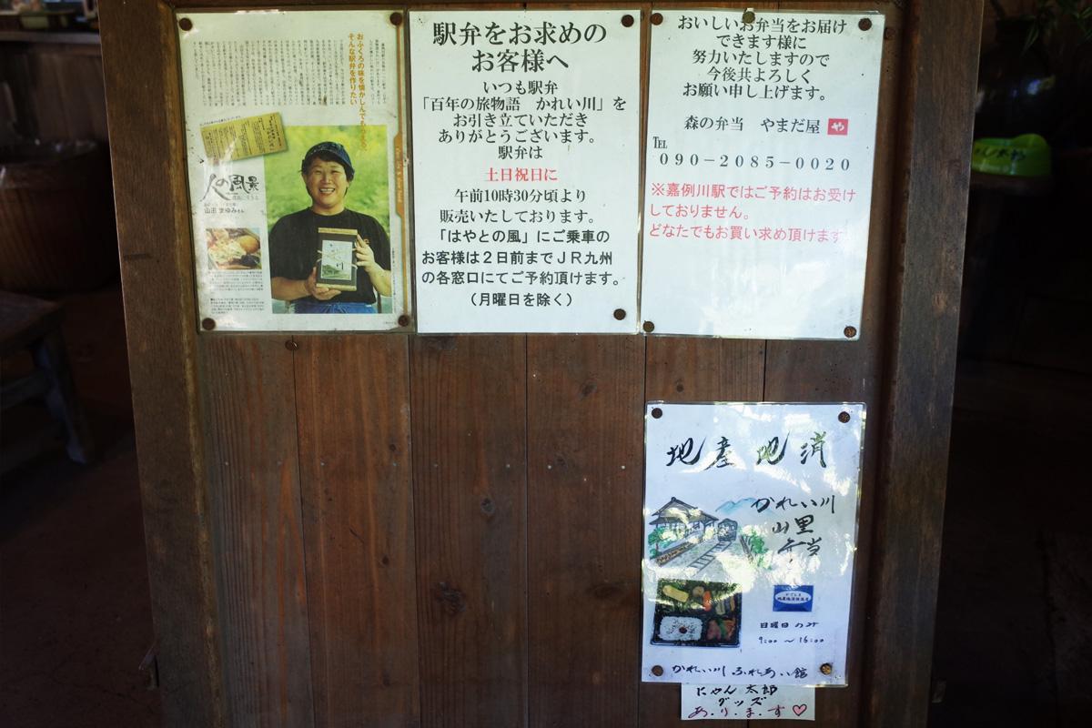 駅弁看板-JR肥薩線「嘉例川駅」鹿児島県霧島市