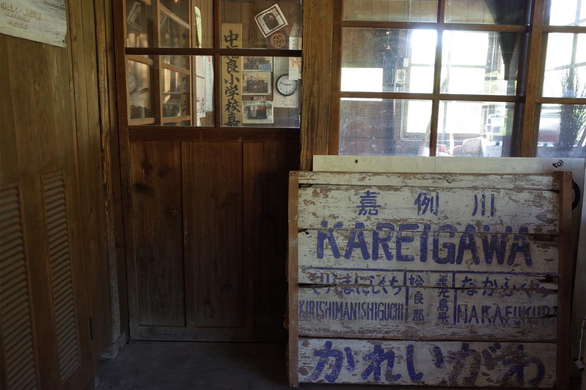 旧看板-JR肥薩線「嘉例川駅」鹿児島県霧島市