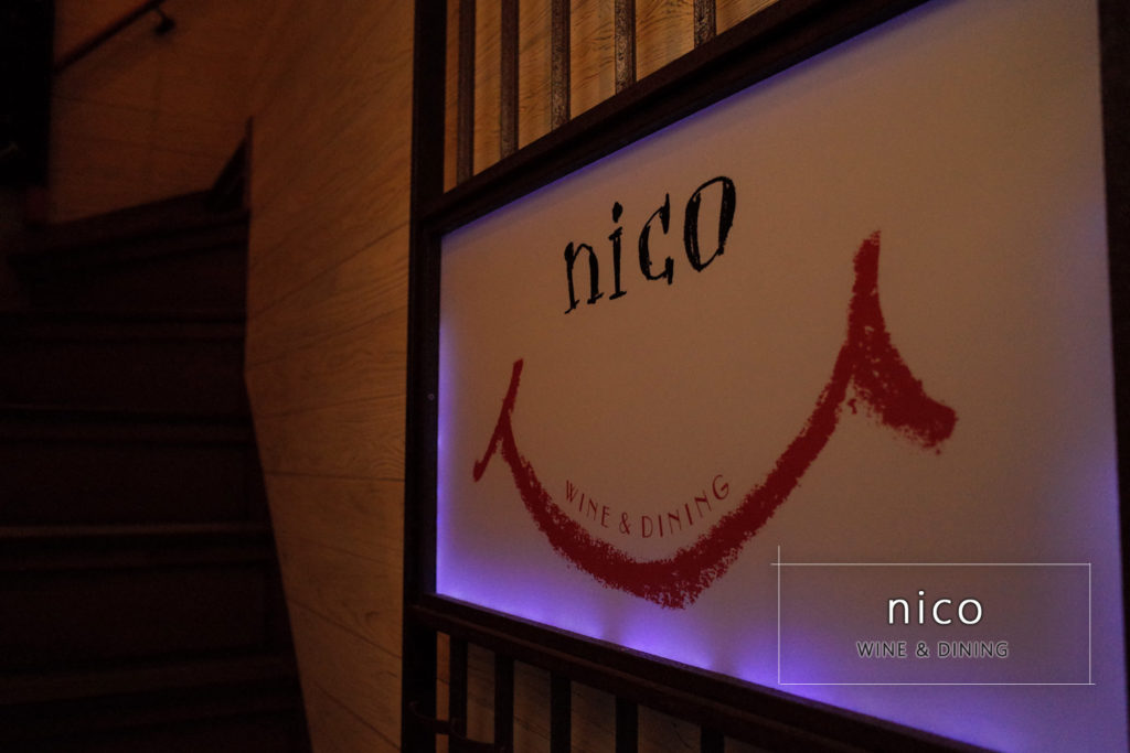 nico(ニコ)WINE & DINING 霧島市国分