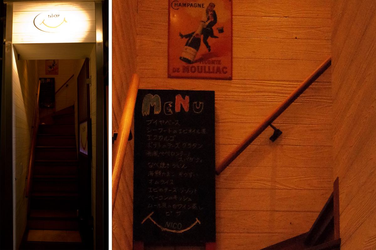 メニュー看板・階段「nico」霧島市国分