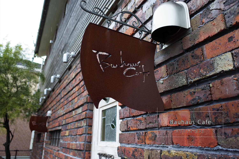 おしゃれカフェ&雑貨「バウハウスカフェ (Bauhaus Cafe)」霧島市国分