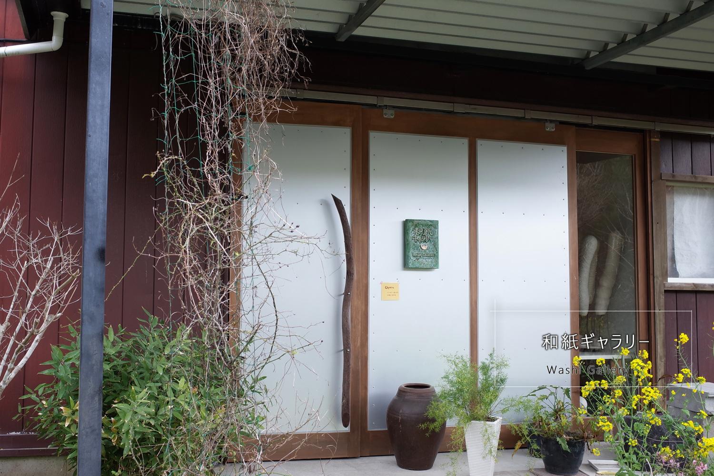 教室・体験とカフェを楽しめる「和紙ギャラリー」姶良市蒲生
