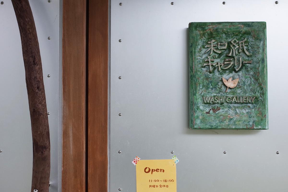 和紙ギャラリーの看板と外観/姶良市蒲生