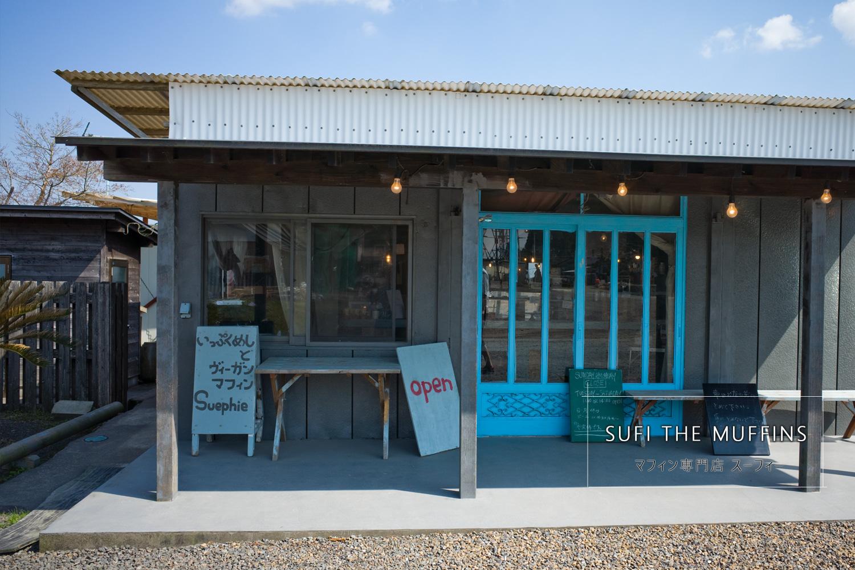 グルテンフリー&ヴィーガンのマフィン専門店「SUFI(スーフィー)」鹿児島県曽於市財部町