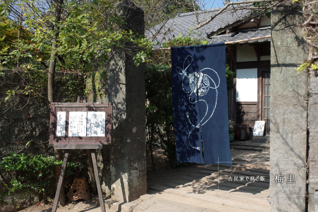 古民家カフェ「梅里 (bairi)」鹿児島県指宿市