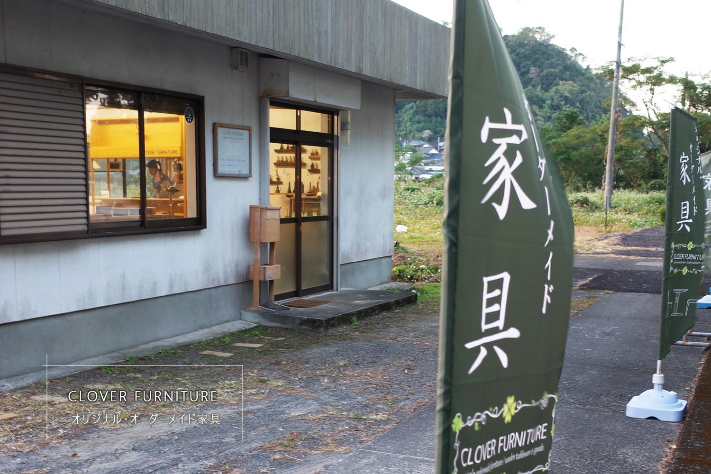 オーダーメイド家具と木製の器・インテリア雑貨の「CLOVER FURNITURE」鹿児島県指宿市