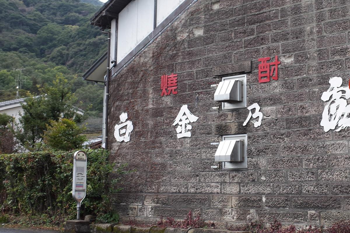 白金酒造の石蔵/ 鹿児島県姶良市)