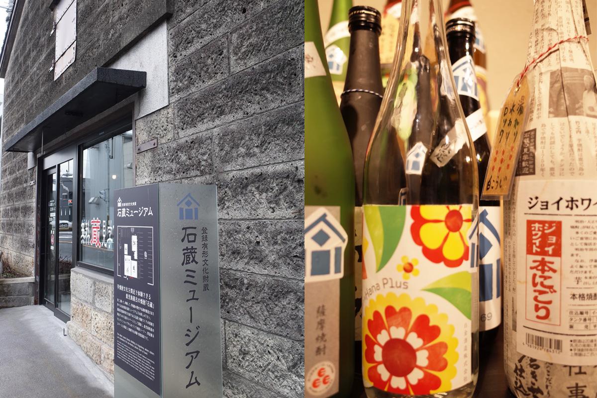 石蔵ミュージアム蔵入り口(白金酒造/ 鹿児島県姶良市)