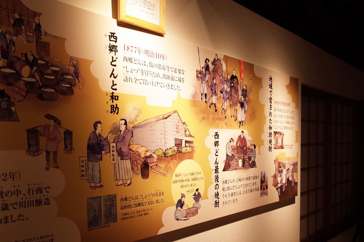 西郷どんと和助焼酎-石蔵ミュージアム(白金酒造/ 鹿児島県姶良市)