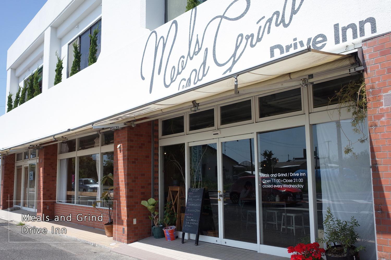 志布志のカフェ 「Meals and Grind/Drive Inn(ミールス アンド グラインド ドライブイン)」鹿児島県志布志市