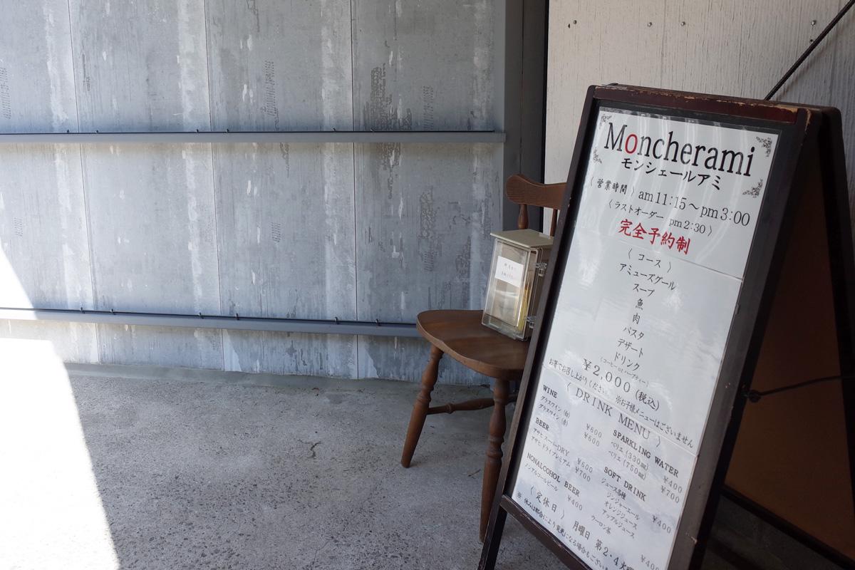四季のコース料理 看板 モンシェールアミ(Moncherami) 鹿児島県霧島市