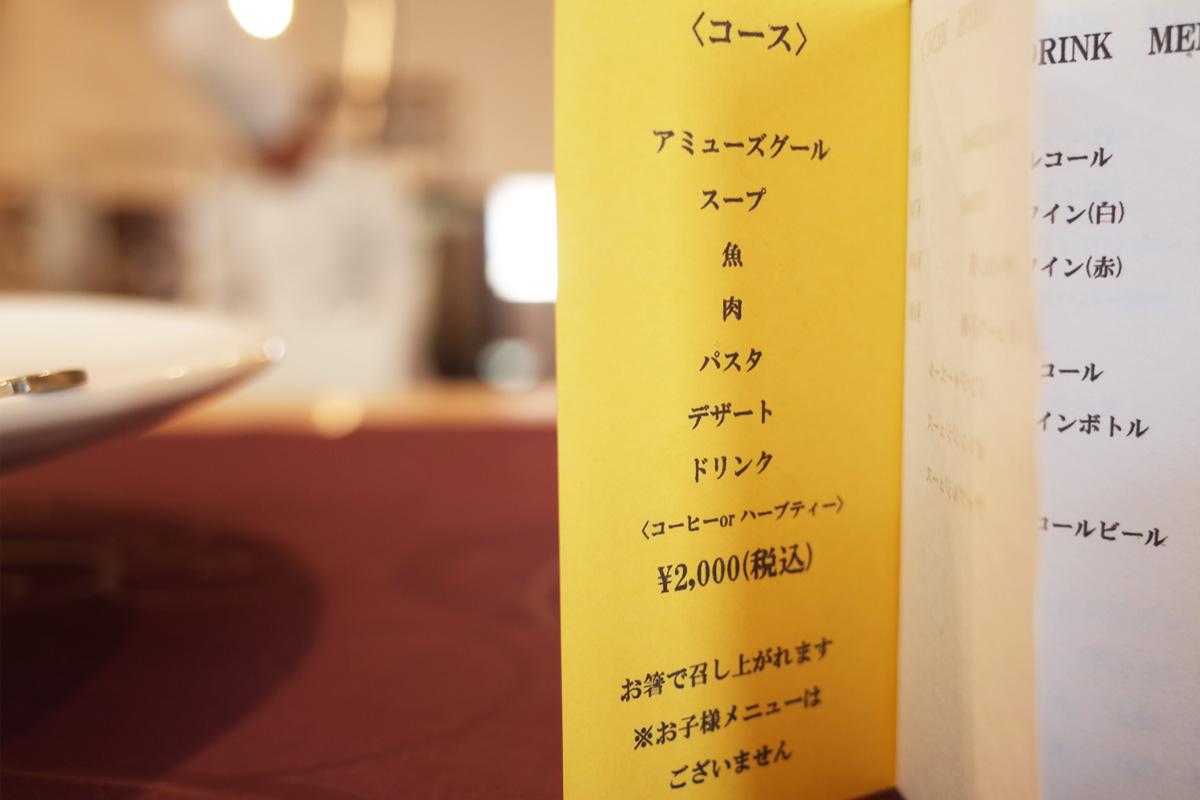 四季のコース料理 メニュー モンシェールアミ(Moncherami) 鹿児島県霧島市