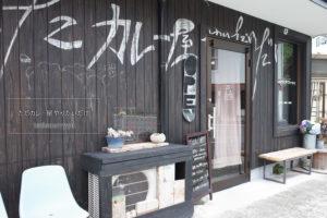 霧島神宮駅前のカレー屋「ただカレー屋やりたいだけ」 鹿児島県霧島市