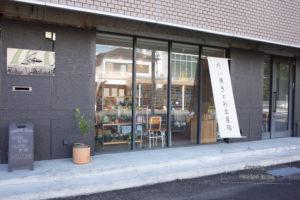 港町のカフェ、ホステル、お土産の「イワシビル」鹿児島県阿久根市