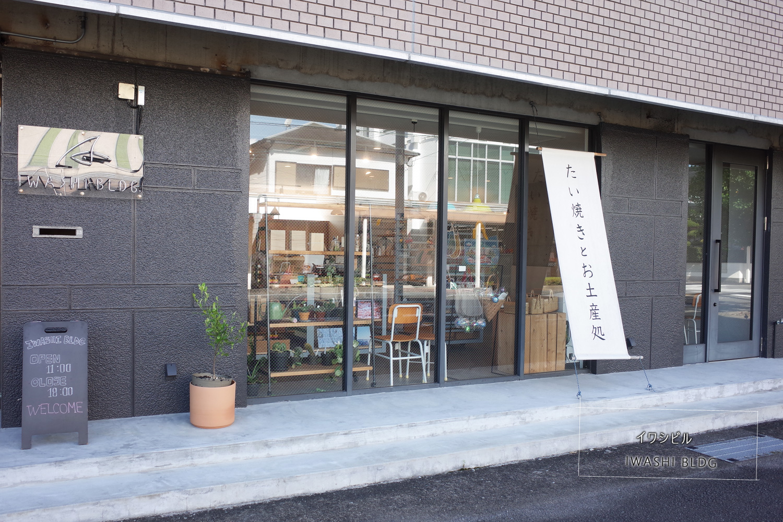 焼きたてのたい焼きが人気の港町のカフェ「イワシビル」鹿児島県阿久根市