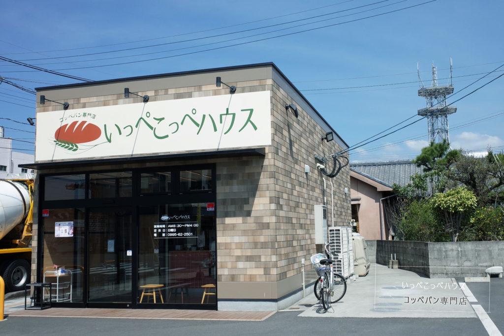 コッペパン専門店「いっぺこっぺハウス」姶良市加治木町